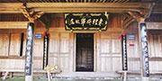 苍南:朱程将军故居