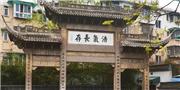 杭州:淞沪抗日阵亡将士纪念坊(点击进入)