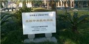 杭州:笕桥中央航校旧址
