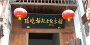 富阳:孙晓梅烈士纪念馆