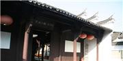 临安《民族日报》社旧址
