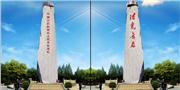 淳安:红军北上抗日先遣队烈士纪念碑