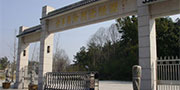 湖州:新四军天目山反顽战役纪念馆