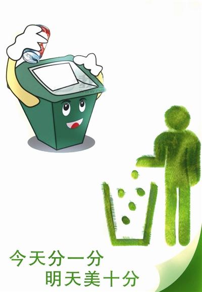 日球迷赛后捡垃圾_全国日人均垃圾量
