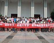 衢州100名大学新生获福彩资助