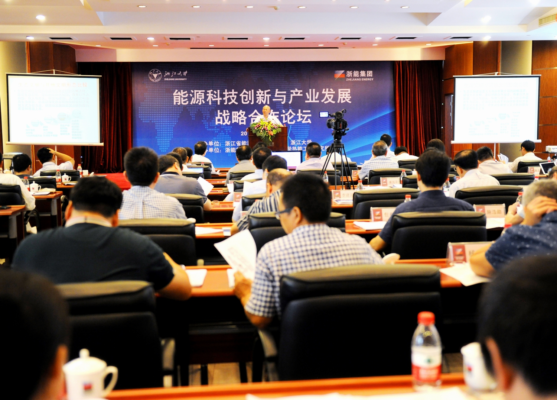 浙能浙大举办产业发展战略论坛 合作推动能源