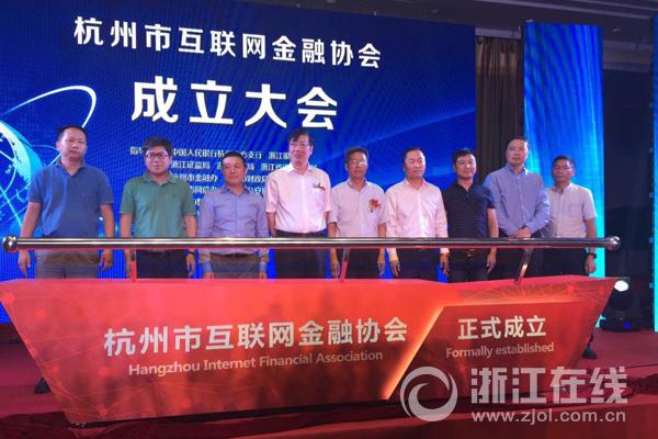 杭州市互联网金融协会今日成立 浙江在线投融社当选理事单位