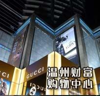 温州财富购物中心