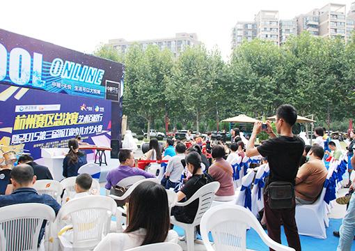 浙江省第三届才艺大赛杭州赛区总决赛