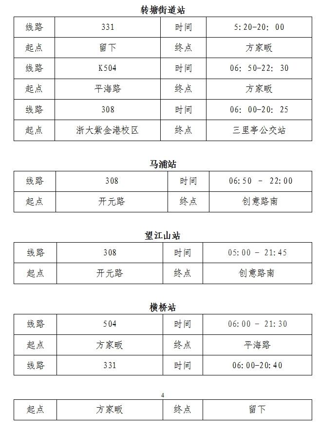 【社区便民服务项目】