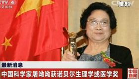 中国女科学家获诺贝尔奖
