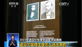2015年诺贝尔生理学或医学奖揭晓