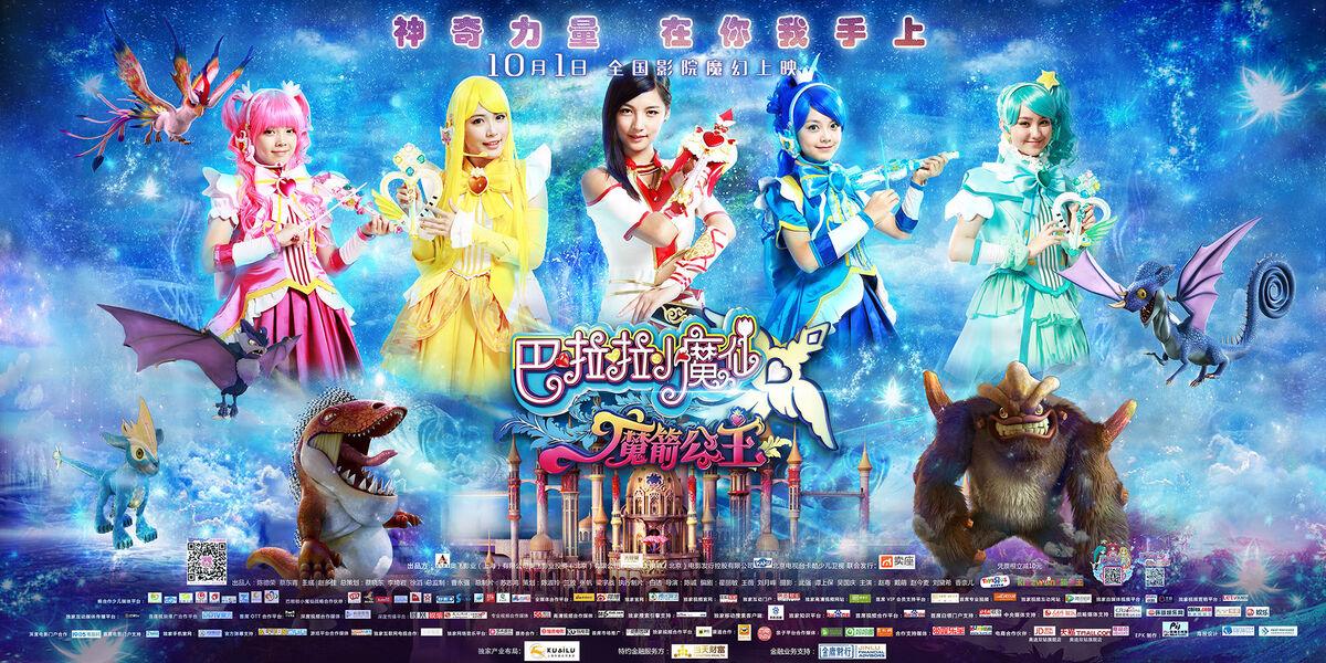 巴啦啦小魔仙3 成国产动画电影颜面担当