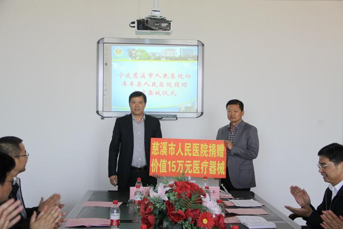 宁波慈溪市人民医院向库车县人民医院捐赠15万元医疗器械