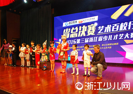 2015年浙江省第三届少儿才艺大赛圆满落幕