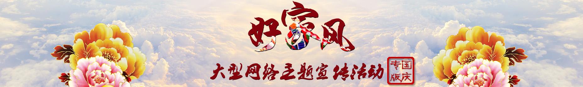 """【专题】庆祝中华人民共和国成立66周年""""好家风""""大型网络主题宣传活动 国庆专版"""
