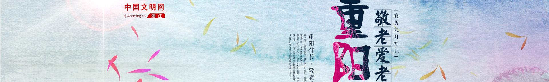 【专题】我们的节日――重阳节