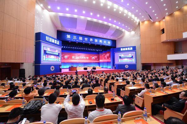 世界浙商大会开幕 夏宝龙致辞:亲商、安商、富商