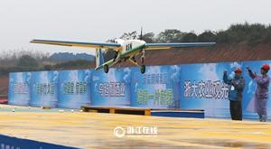 安吉举办无人飞行器创新大赛