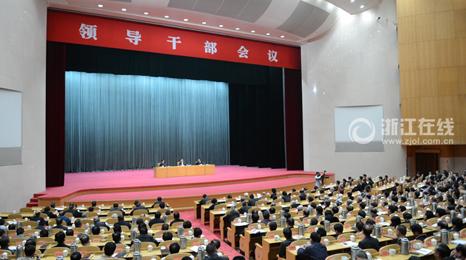 浙江省委召开会议 传达党的十八届五中全会精神
