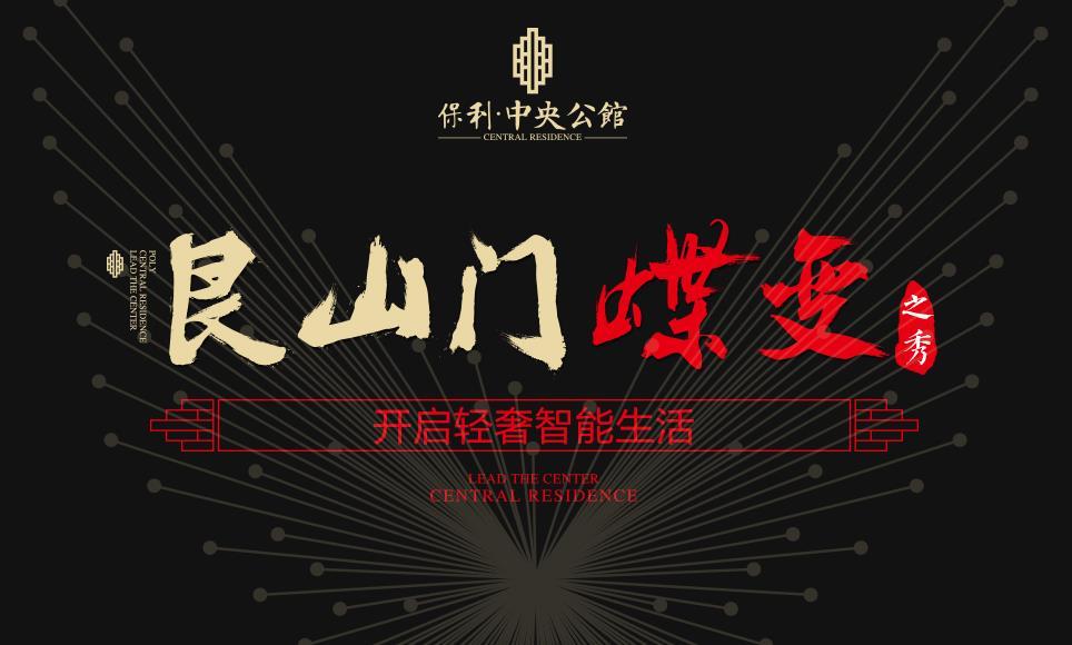 第一百零一期:保利・中央公馆:艮山门蝶变之秀 开启轻奢智能生活