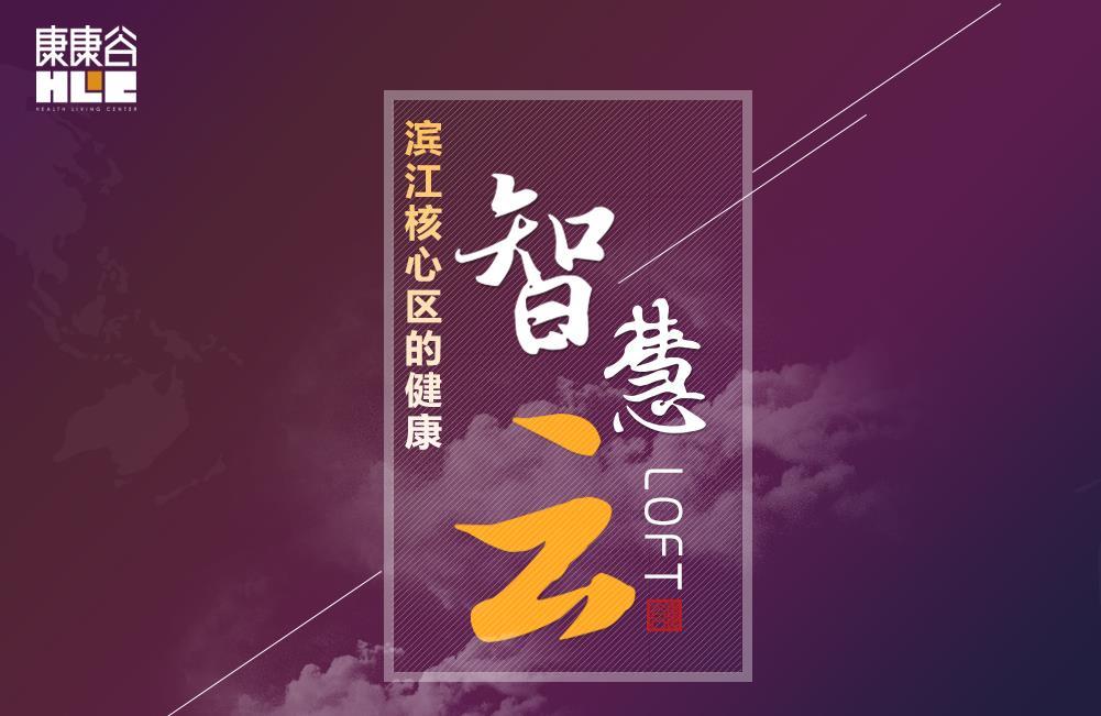 """第一百零三期:中赢・康康谷:滨江核心区的健康智慧""""云""""LOFT"""