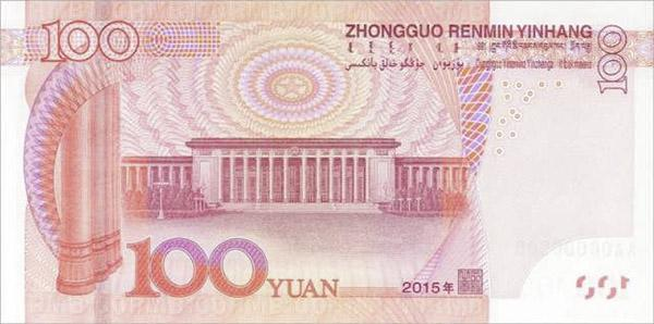 新版百元人民币12日起发行 如何才能换到新钞
