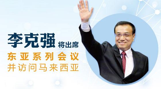 图解:李克强将出席东亚系列会议并访问马来西亚
