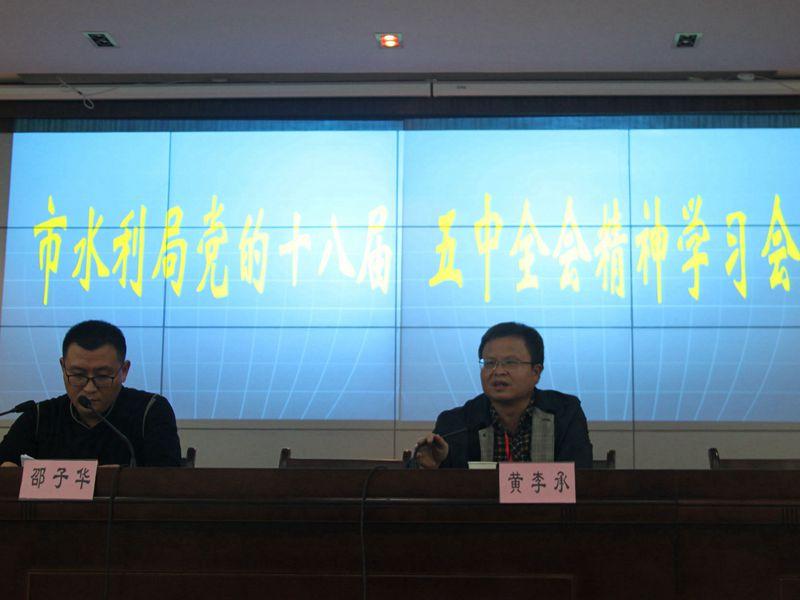 衢州市水利局举办党的十八届五中全会精神学习会
