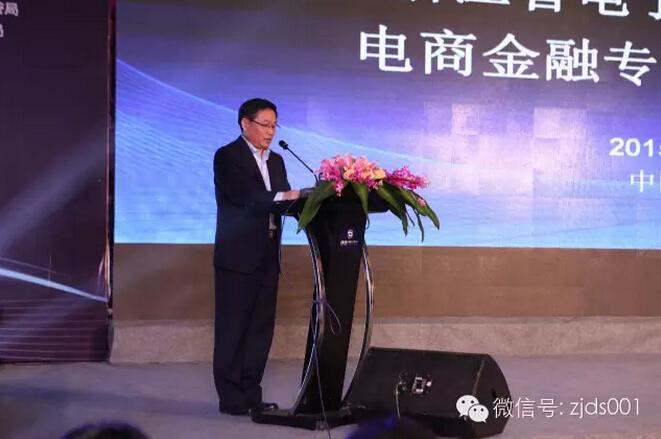 浙江省电子商务促进会电商金融专委会成立大会今在杭举行