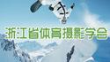 浙江体育摄影学会