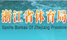 浙江省体育局