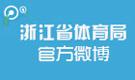 体育局官方微博