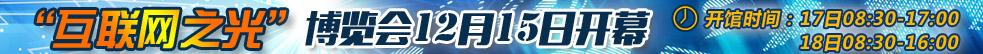 互联网大会本月举办