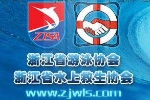 浙江省游泳协会 浙江省水上救生协会