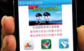 """智慧警务:浙江公安进入""""互联网+办案、服务、治安""""时代"""