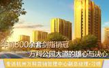 专访杭州万科营销管理中心副总经理刁�h