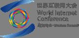 第二届世界互联网大会第二场新闻发布会通知
