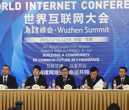 第二届世界互联网大会举行第二场新闻发布会