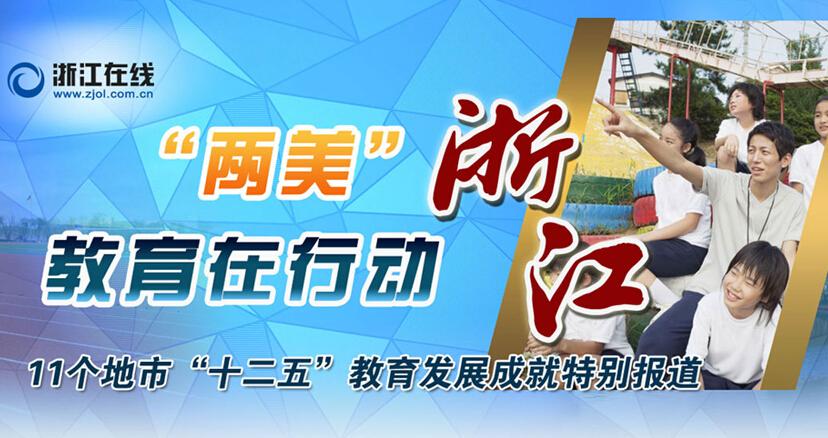 """浙江""""十二五""""教育发展成就特别报道"""