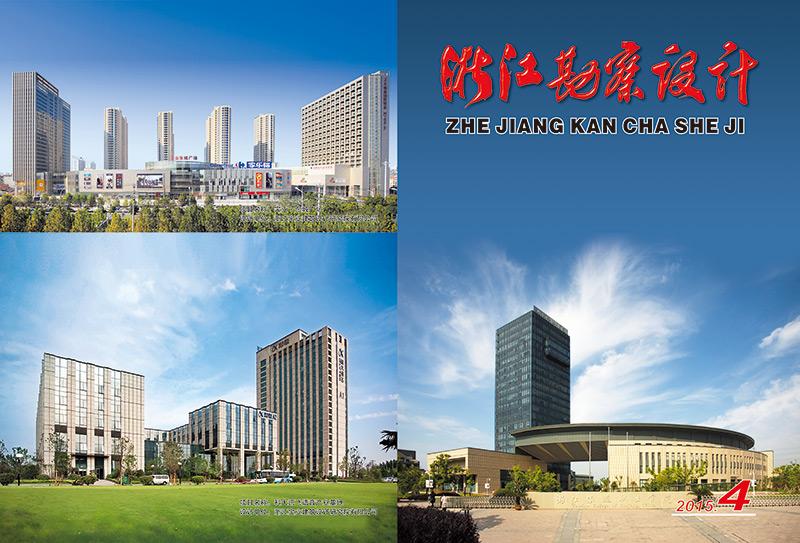 浙江勘察设计-2015年第4期