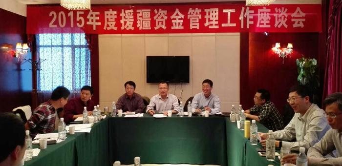2015年度援疆资金管理工作座谈会在温宿召开