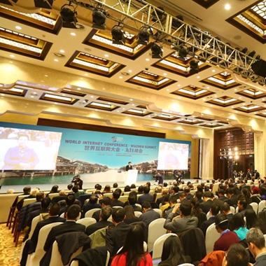 第二届世界互联网大会在乌镇闭幕