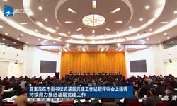 夏宝龙:持续用力推进基层党建工作