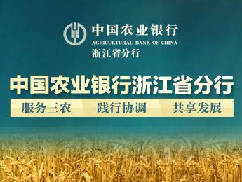 农行浙江省分行:服务三农 践行协调 共享发展