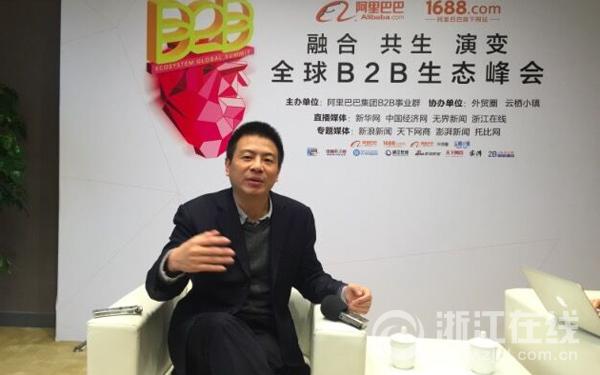阿里巴巴CEO张勇 供给侧背景下 B2B春天正在到来