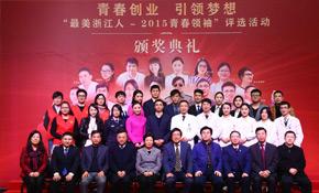 最美浙江人—2015青春领袖颁奖典礼