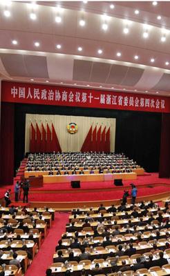 浙江省政协十一届四次会议隆重开幕