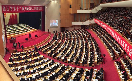 浙江省十二届人大四次会议隆重开幕
