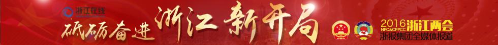 砥砺奋进浙江新开局-2016浙江两会